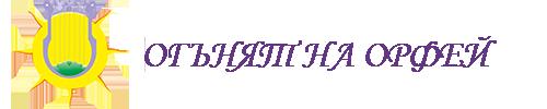 Академия Орфей Logo